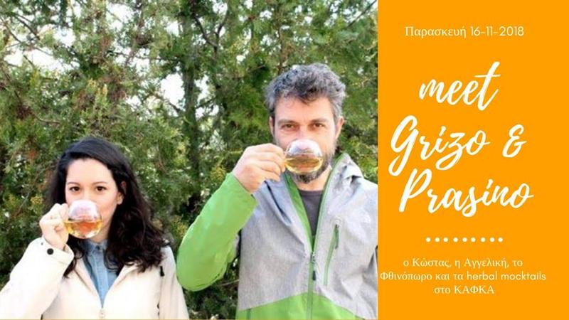 Αλεξανδρούπολη: Μιλάμε για τα βότανα - Γνωρίζουμε το Grizo & Prasino