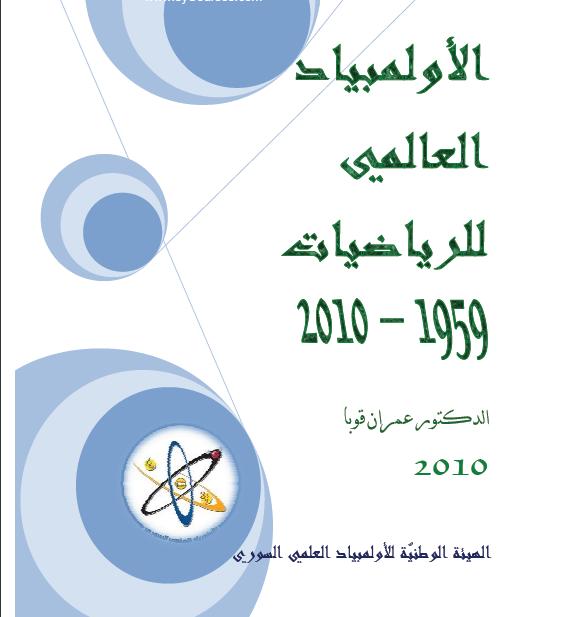 كتاب golden book : جميع امتحانات الألمبياد الدولية مصححة