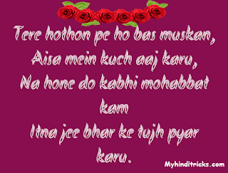 Valentine Day Hindi Shayari, sms