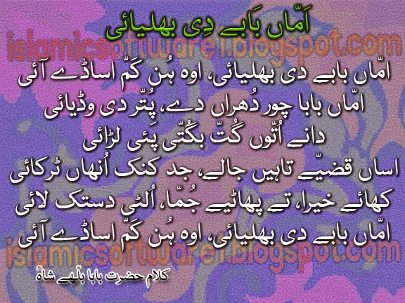baba bulleh shah quotes 6