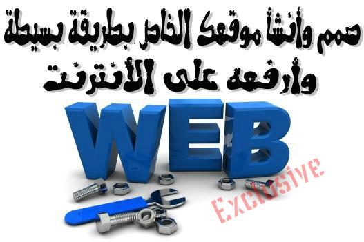كيفية انشاء موقع ورفعع على شبكة الأنترنت الحصول على غستضافة اسم نطاق المهووس للمعلوميات Creat website