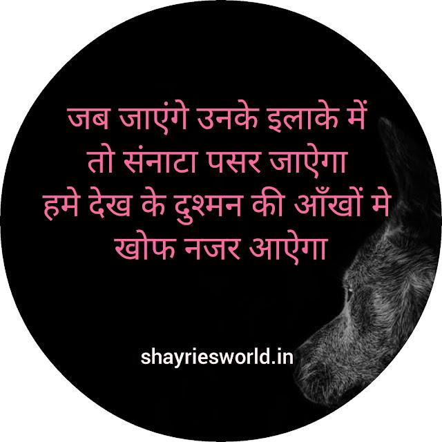 Dushmani Shayari | दुश्मनी शायरी