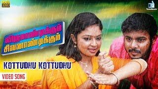 Virumandikkum Sivanandikkum – Kottudhu Kottudhu Video Song | Chinmayi, Sripadha