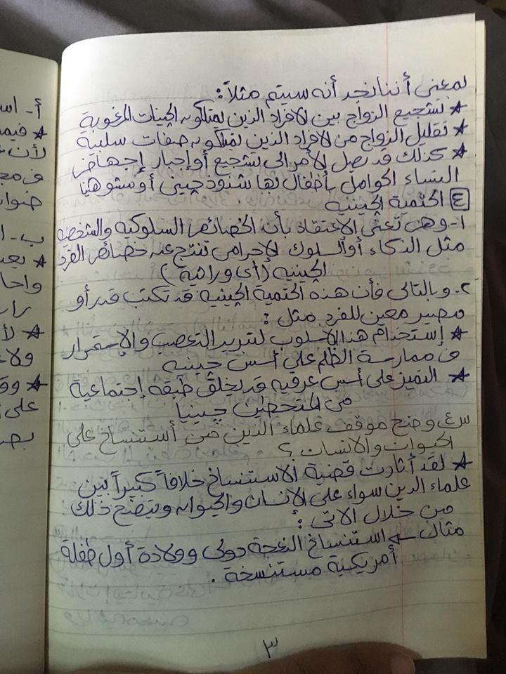 مراجعة الفصل الاولي والثاني فلسفه الصف الثالث الثانوي 7