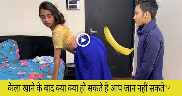 Health Benefit of Banana in Hindi Health Tips in Hindi : health tips hindi mai