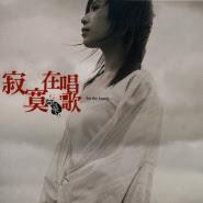 A Sang (阿桑) - Ji Mo Zai Chang Ge (寂寞在唱歌)