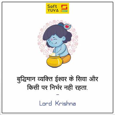 Krishna quotes in hindi  कृष्ण के सर्वश्रेष्ठ सुविचार, अनमोल वचन