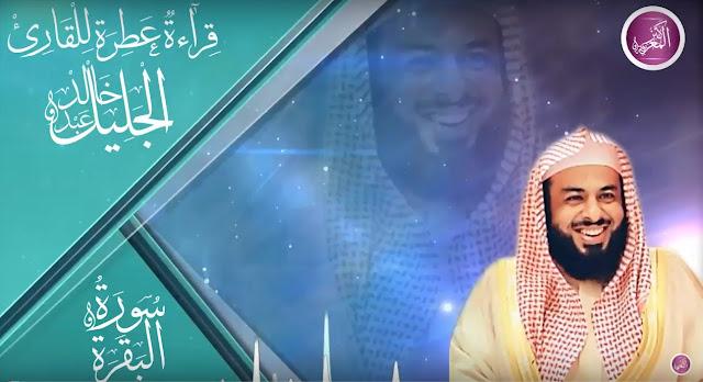 سورة البقرة بصوت الشيخ خالد الجليل