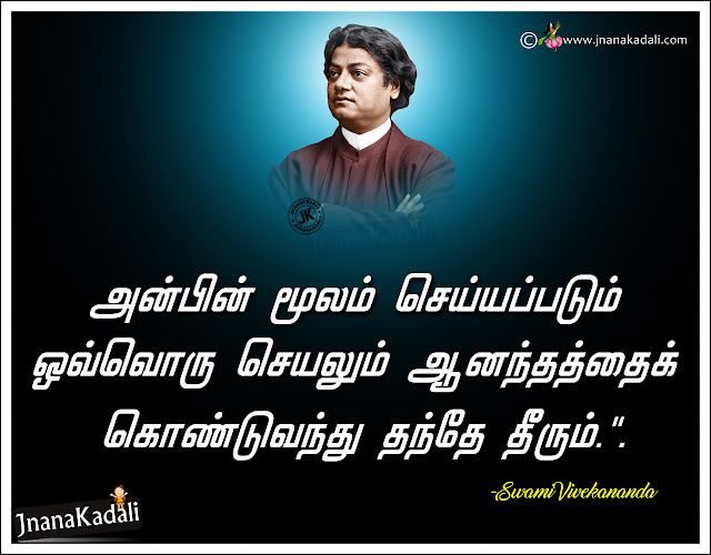 tamil quotes, success quotes in tamil, daily tamil motivational quotes, success ways quotes in Tamil