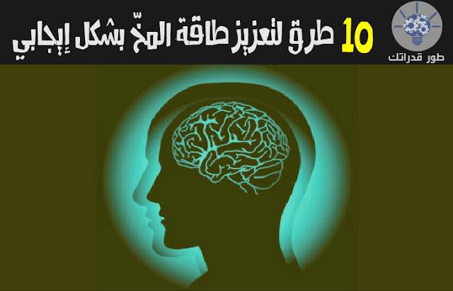 10 طرق لتعزيز طاقة المخّ بشكل إيجابي