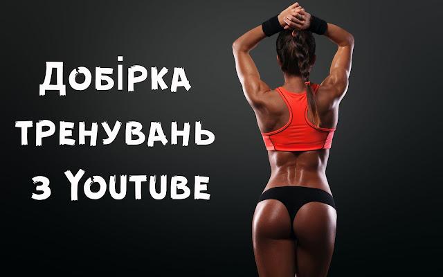 Улюблені тренування з Youtube
