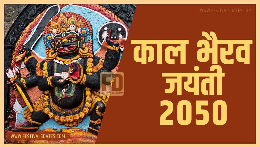 2050 काल भैरव जयंती तारीख व समय भारतीय समय अनुसार
