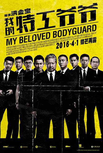 The Bodyguard (特工爷爷) Movie Poster - Sammo Hung