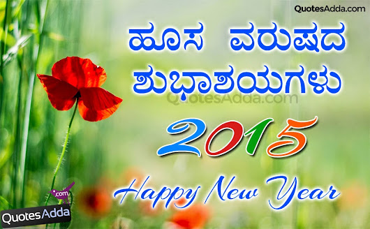 kannada 2015 happy new year wishes and greetings here is a kannada kannada new year