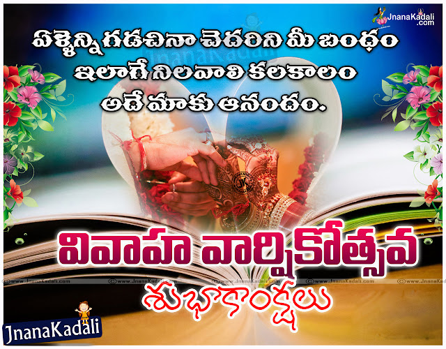 Images for pelli roju subhakankshalu,Marriage Day Greetings In Telugu Free Download,Happy Wedding Anniversary/ Pelli Roju Subhakankshalu hd wallpapers,Marriages Day Wishes Quotes Pelliroju Subhakaankshalu in hindi,Happy Wedding Anniversary Wishes in Telugu, pelli roju subhakankshalu, Marriage Day Wishes, Marriage Day Wishes Greetings,Marriage Day Greetings In Telugu Free Download, Telugu Pelli Roju subhakanshalu, Telugu Marriage day wishes, Telugu marriage day sms,pelli pandiri( happy wedding )telugu kavithalu,Telugu Marriage Day Kavithalu, Telugu Pelli Kavithalu,Indian Happy Marriage Day / Pelli Roju Greetings and Quotes in Telugu