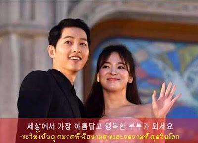 แสดงความยินดีกับคู่รักแห่งปีของเกาหลี  ด้วยประโยคแสดงความยินดีภาษาเกาหลีกัน