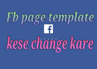 Fb page template kese change kare 1
