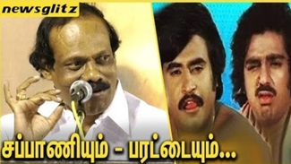 Leoni Funny Speech About Rajini Kamal Politics
