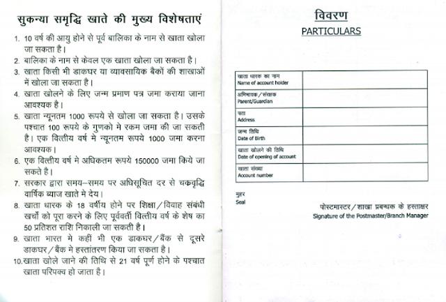 Can NRI invest in Sukanya Samriddhi Yojna