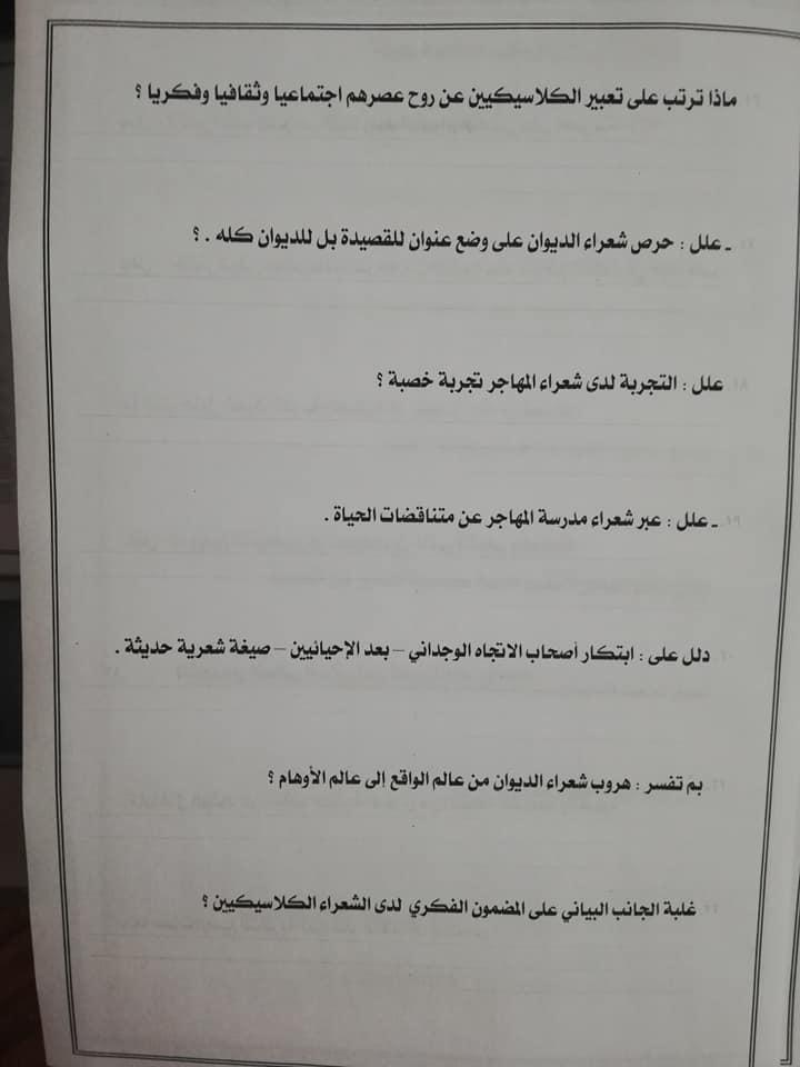 ٥٥ سؤال فى الأدب لطلاب الثانوية العامة ٢٠١٩ أ/ محمد العفيفي 4