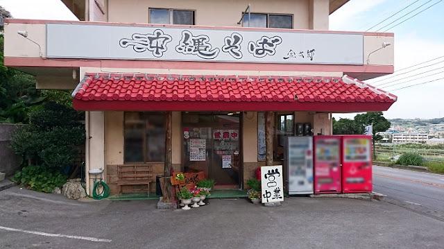 沖縄そば金太郎の写真