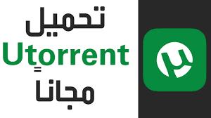 تحميل أقوى برنامج لتحميل الملفات كبيرة الحجم uTorrent 3.4.8  مع التفعيل