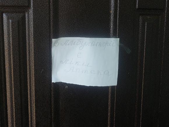 Васильківка. Район Низ. Вулиця Соборна. Амбулаторія