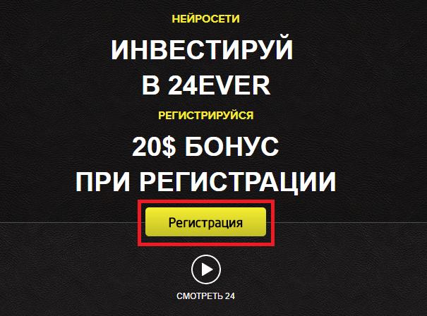 Регистрация в 24Ever