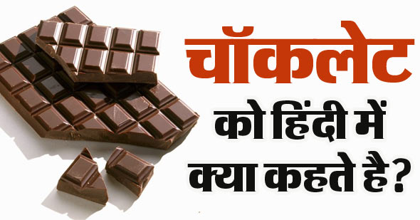 Chocolate in Hindi