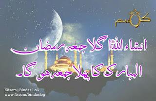 Ramzan Mubarak Quotes and Facebook DP