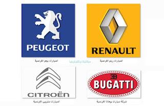 انواع السيارات الفرنسية,تاريخ السيارات, سيارات, معلومات عن السيارات