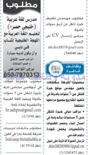 وظائف شاغرة فى الصحف الاماراتية الاثنين 09-10-2017 %25D8%25A7%25D9%2584%25D8%25AE%25D9%2584%25D9%258A%25D8%25AC%2B1