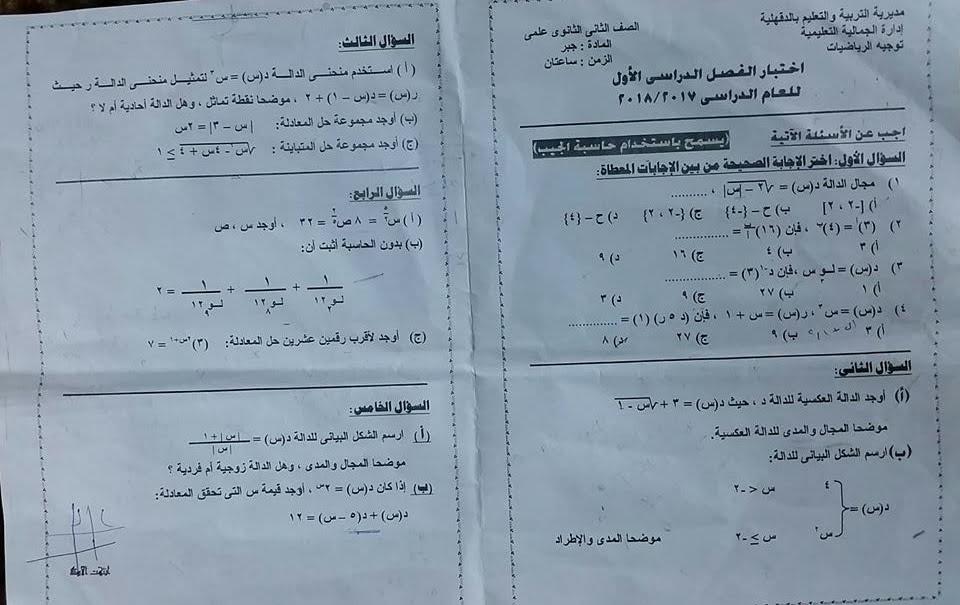ورقة امتحان الجبر للصف الثانى الثانوى الترم الاول 2018 ادارة الجمالية
