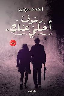 """رواية """"سوف أحكي عنك"""" PDF  تحميل مجانا  للكاتب أحمد مهنى"""