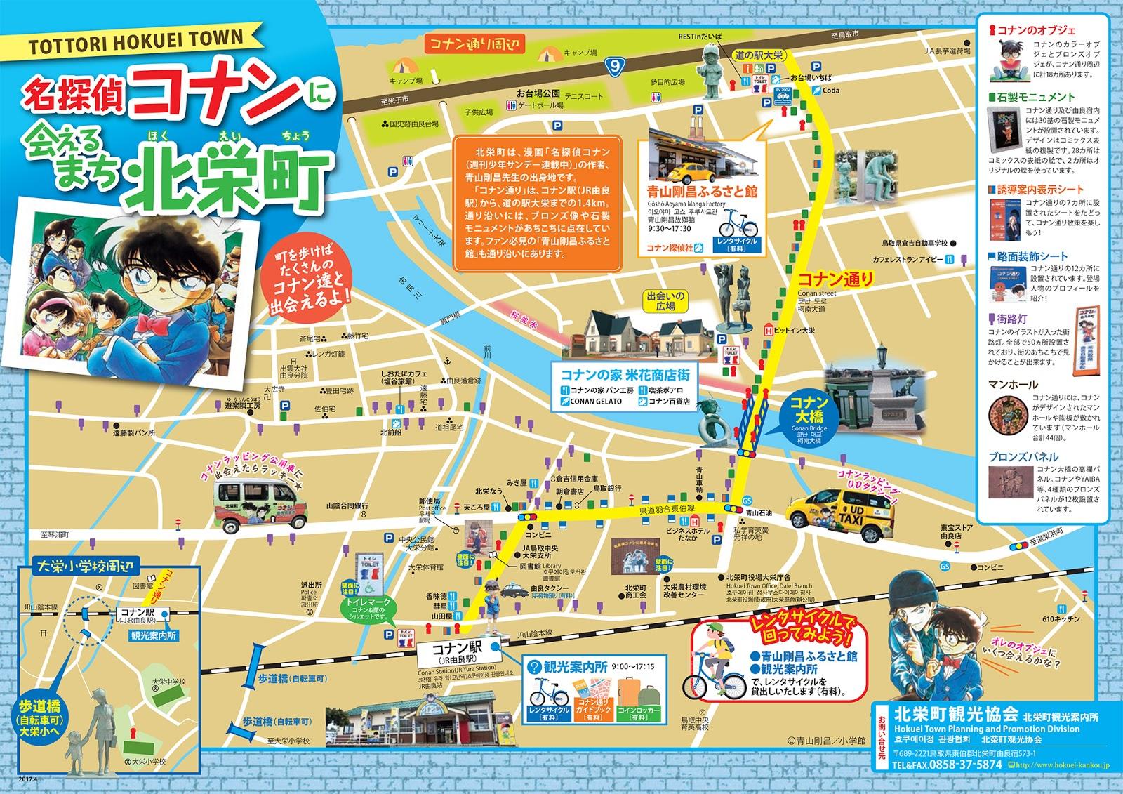 Blue Moon (Travel Blog; Self travel / Backpack / One Day Trip): Gosho Aoyama Manga Factory - Tottori, Japan