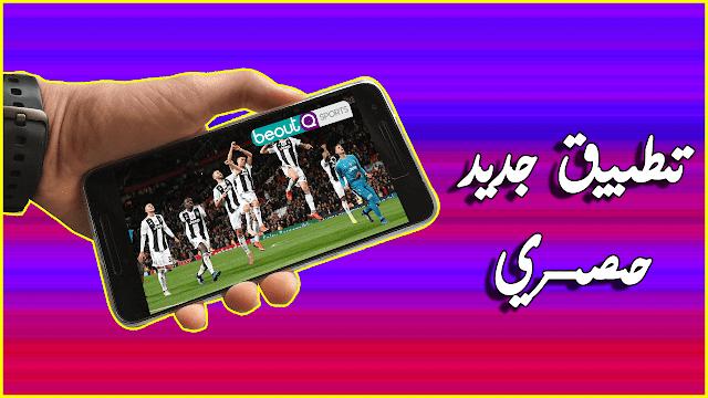 تحميل تطبيق Sport tv app لمشاهدة جميع قنوات العالم المشفرة مجانا على الهاتف