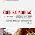 Νέα ημερομηνία κοπής Βασιλόπιτας του Ερυθρού Σταυρού Φλώρινας