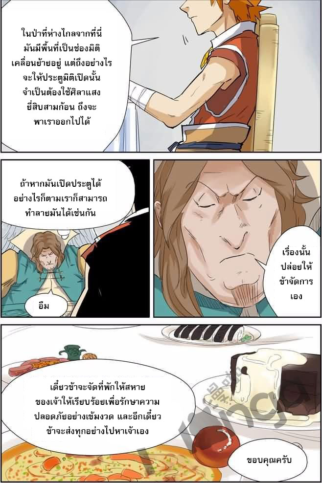 Tales of Demons and Gods ตอนที่ 155 หน้า 7