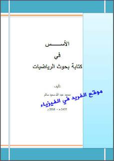 تحميل كتاب الأسس في كتابة بحوث الرياضيات pdf تأليف : محمد عبد الله سعيد سالم ، طريقة كتاب بحث على موضوع في الرياضيات