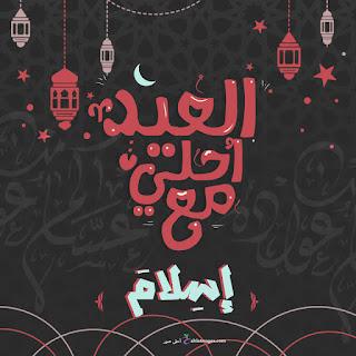 صور العيد احلي مع اسلام