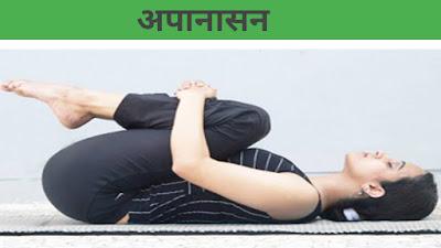 अपानासन (Apanasana) for hair growth in hindi