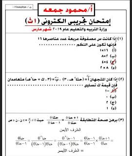 اجابة امتحان الرياضيات للصف الاول الثانوي 2019