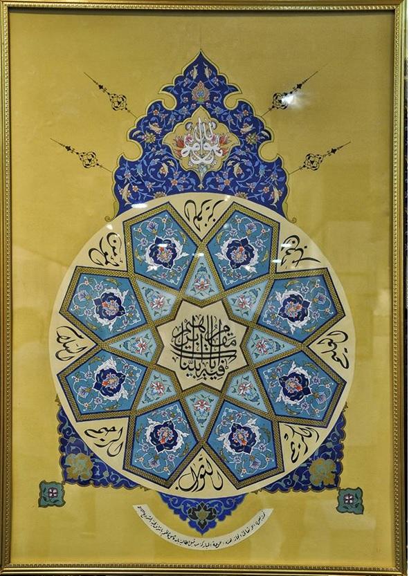 dekorasi mushaf