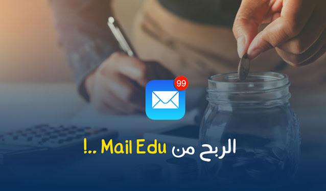 طريقة الحصول على EDU EMAIL و طريقة الربح منه - 150$ مجاناََ
