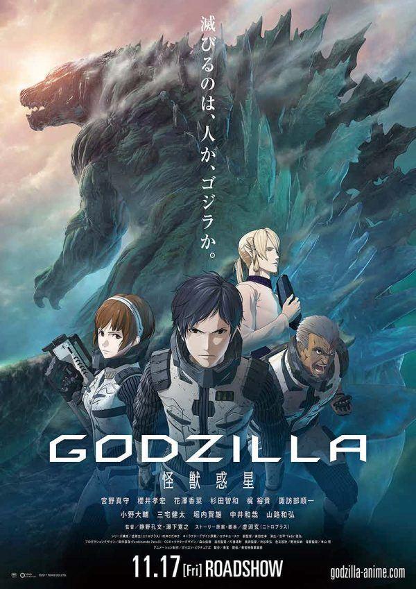 Godzilla: Monster Planet (2017) ก็อดซิลล่า ภาค 1