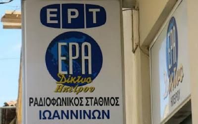 """ΕΡΤ Ιωαννίνων: Όχι στην """"εκ των ένδον"""" ανατροπή των εργασιακών σχέσεων"""