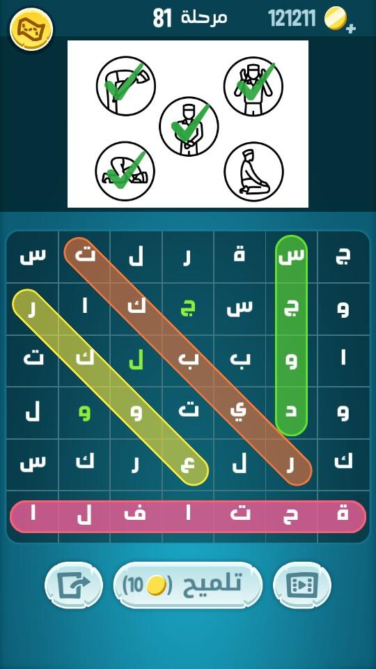 حل كلمات كراش من زيتونة تسلية وتحدي مرحلة رقم 81 الى مرحلة 100