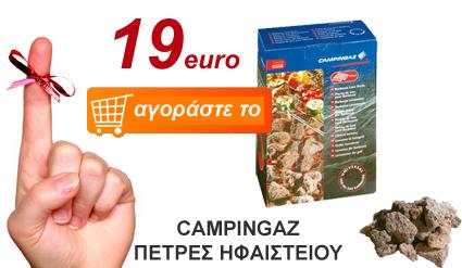 http://koukouzelis.com.gr/shop/el/-camping/6329-camping-gaz-barbeque-lava-rocks-29620.html