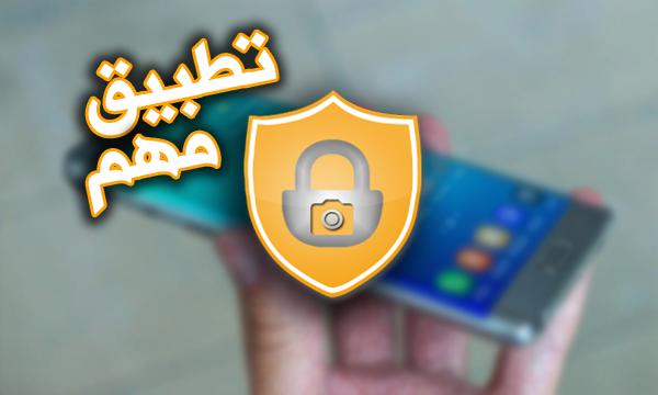 تطبيق مهم من أجل حماية كاميرا جهازك من التجسس !!