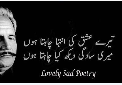 sad poetry,urdu poetry,iqbal poetry